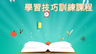 Publication Date: 2020-10-12 | Video Title: 學習技巧訓練課程