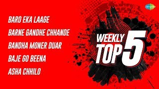 Weekly Top5 | Baro Eka Laage | Barne Gandhe Chhande | Bandha Moner Duar | Baje Go Beena |Asha Chhilo