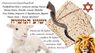 1 Нисан 5780. С Новым 3332 годом от нашего Исхода из Египта! ПАСХА наша ИИСУС ХРИСТОС