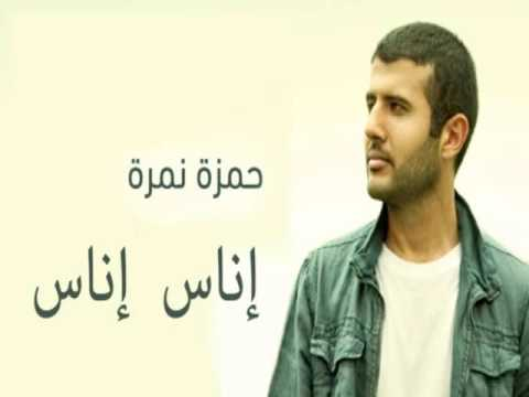 mohamed rouicha inas inas mp3 gratuit