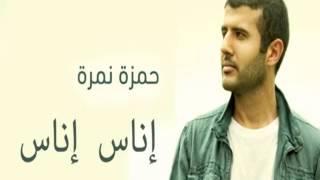 إناس إناس بأداء حمزة نمرة Inas Inas Remix Hamza Namira