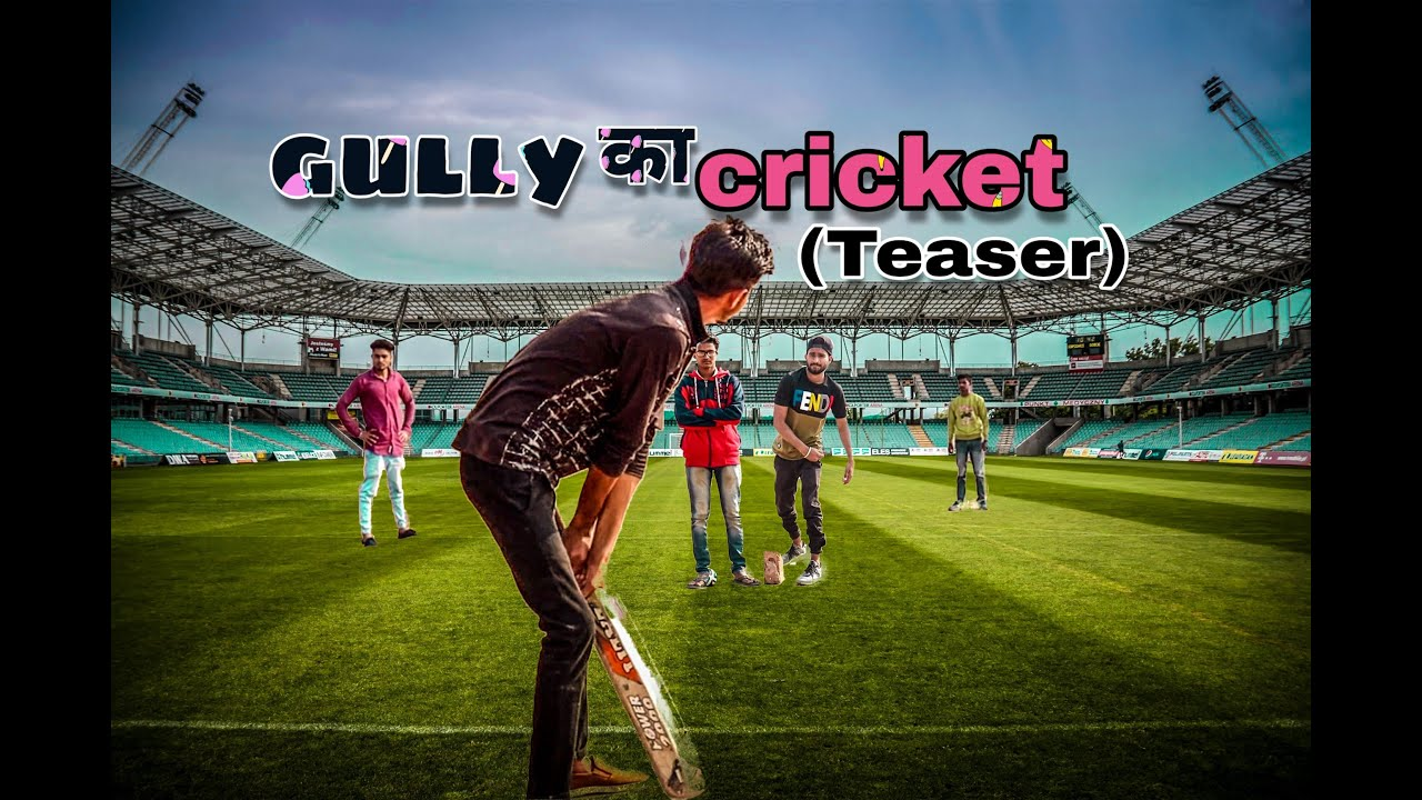 ।। गली का क्रिकेट (teaser) ।। Gully ka cricket।। Raskalgroup।।funny hindi video।।