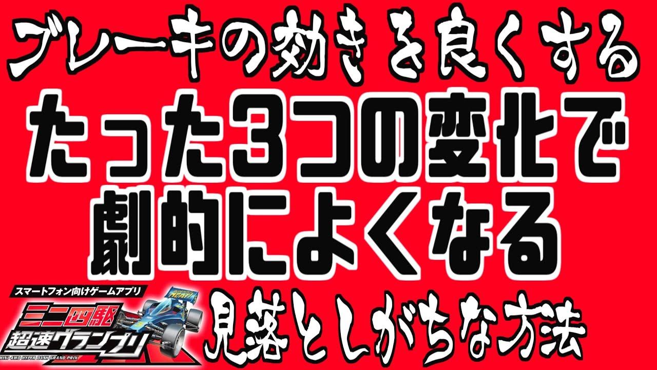 Wiki グランプリ ミニ 四 駆 超速