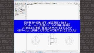 How to 図脳CAD|図形移動や図形複写、部品配置するときに、シミュレーション(配置イメージ)の線種・線幅がより簡易的に実線・極細で表示されるようにしたい