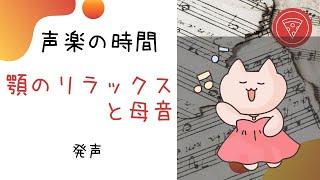 声楽練習 自由になる歌唱のコツ 顎に力いれすぎてない? 19年8月6日