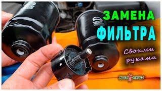 Замена топливного фильтра на Киа Карнивал (дизель) своими руками. Check Engine ошибка P24C6