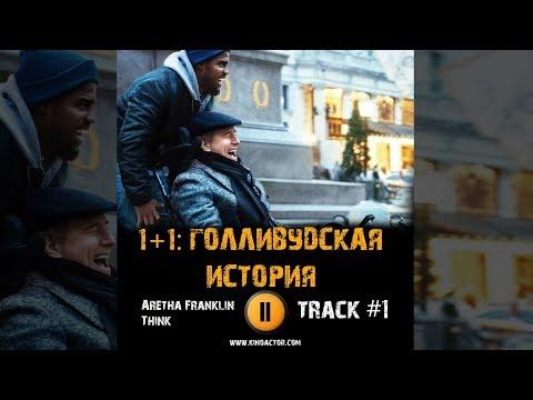 Фильм 1+1: ГОЛЛИВУДСКАЯ ИСТОРИЯ музыка OST 1 Aretha Franklin Think Trailer Song Music The Upside