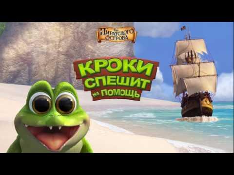 Игра Феи: Загадка пиратского острова Приключения Кроки