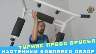 Розпакування та огляд розбірного турніка настінного комплексу Атлет від monolitbs.com.ua