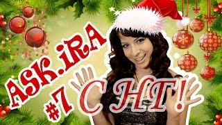 Праздничная Белка отвечает! ASK iRA#7
