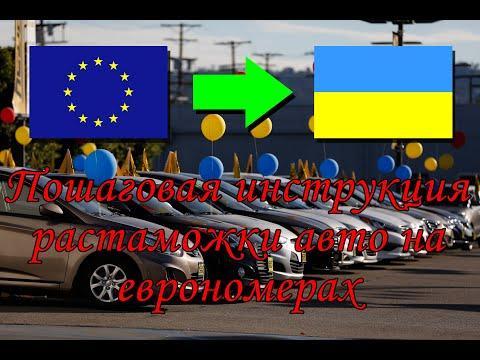 Пошаговая Инструкция по самостоятельной растаможке автомобиля на еврономерах (евробляхи)