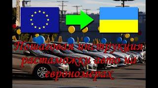 Покрокова Інструкція по самостійній розмитнення автомобіля на єврономерах (евробляхи)