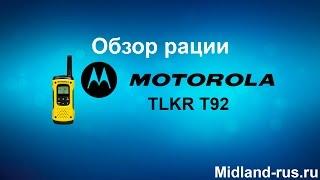 Обзор рации Motorola TLKR T92