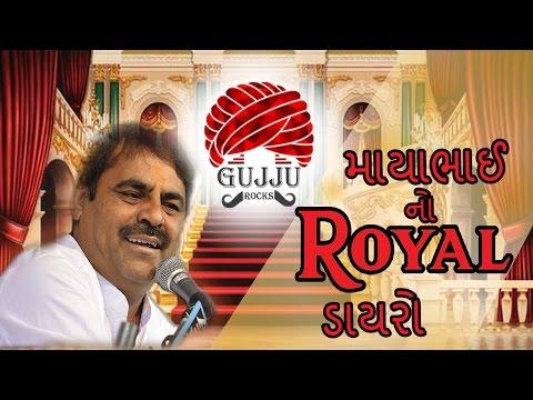 Mayabhai & kirtidan Royal Dayro | Live Radhe Upavan USA