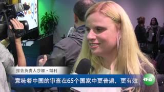 全球网络自由报告:中国排名世界最差