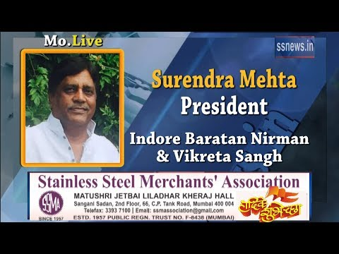 indore 1 steel market live on ssnews online news channel trade fastival mumbai 2017