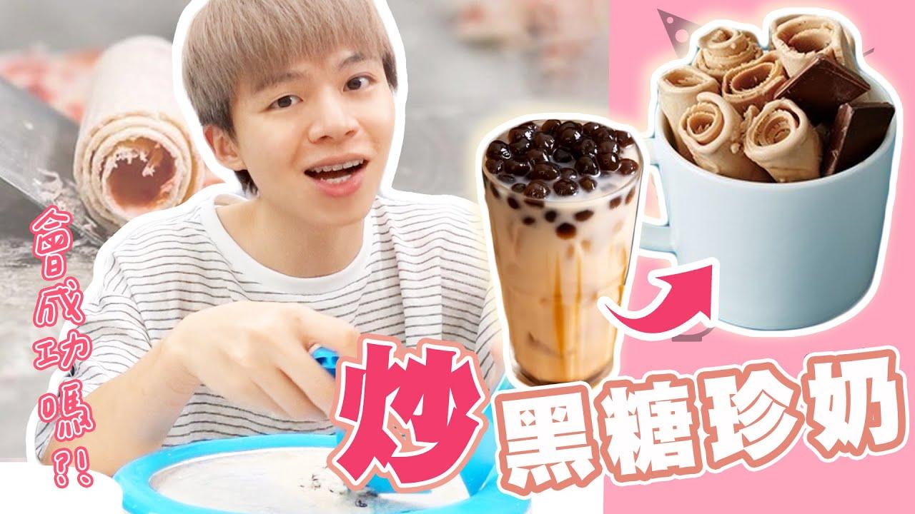 【超療癒】免插電炒冰機!黑糖珍奶冰淇淋捲好吃嗎?【黃氏兄弟開箱頻道】#黃氏手做小教室