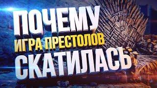 ИГРА ПРЕСТОЛОВ - ФИНАЛ, КОТОРЫЙ ИСПОРТИЛ ВСЁ!