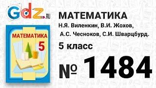 № 1484- Математика 5 класс Виленкин