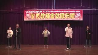 港九潮州公會中學 聖誕音樂會