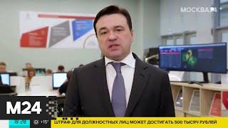 Воробьев призвал жителей Подмосковья оставаться дома в нерабочую неделю - Москва 24