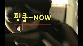 NOW -핑클(Mv)