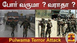 போர் வருமா ? வராதா ? | India vs Pakistan | Pulwama Attack | Thanthi TV