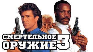 Смертельное оружие 3 (1992) «Lethal Weapon 3» - Трейлер (Trailer)