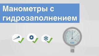 Манометры с гидрозаполнением | Преимущества и области применения