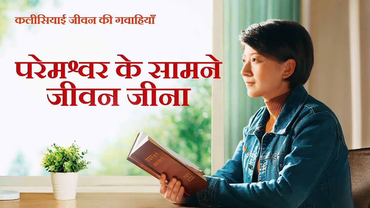Hindi Christian Testimony Video | परेमश्वर के सामने जीवन जीना