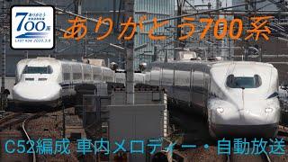 700系C52編成 車内メロディー・自動放送