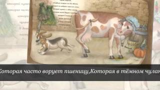 С Маршак ДОМ КОТОРЫЙ ПОСТРОИЛ ДЖЕК читает С Юрский