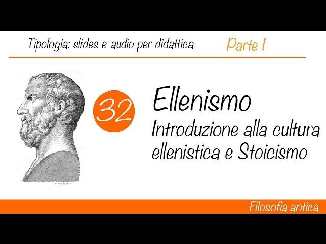 Ellenismo e filosofia in età ellenistica -  Stoicismo (Parte I)