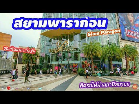 """ดูบรรยากาศห้าง """"สยามพาราก้อน"""" ของกินเยอะมาก!!! l Siam Paragon"""