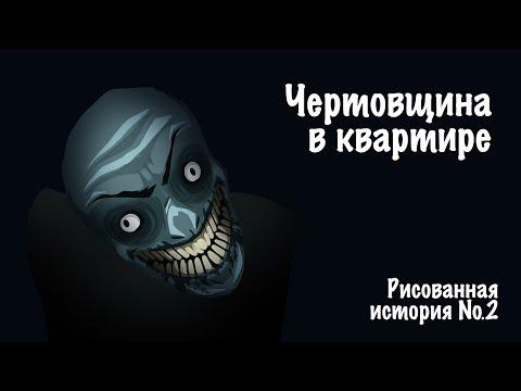 Чертовщина в квартире. Страшная история №2 (анимация)