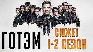 """ГОТЭМ 1-2 СЕЗОН КРАТКИЙ СЮЖЕТ """"GOTHAM"""""""