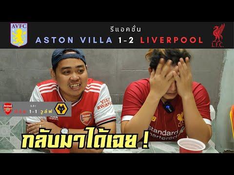 แช่งจนท้อ! : รีแอค วิลล่า 1-2 ลิเวอร์พูล / Reaction Aston villa 1-2 Liverpool