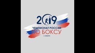Чемпионат России по боксу среди мужчин 2019 Самара День 1 Дневная сессия Ринг А / Видео