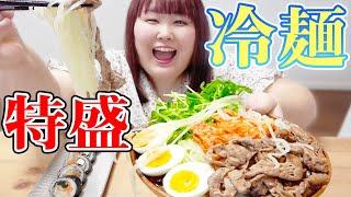 【特盛】123kg超の身体を冷麺をすすって冷やそう冷やそう!!【モッパン】