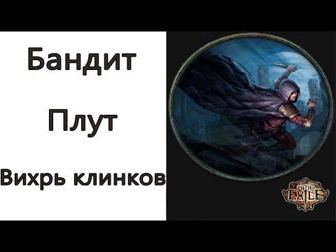 Path of Exile: (3.9) Бандит - Плут - Вихрь клинков ( Blade Vortex )