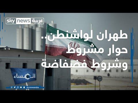 طهران لواشنطن.. حوار مشروط وشروط فضفاضة  - نشر قبل 10 ساعة