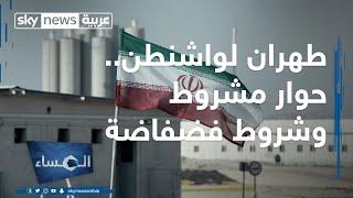 طهران لواشنطن.. حوار مشروط وشروط فضفاضة