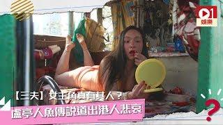 【三夫】女主角真有其人?盧亭人魚傳說道出港人悲哀 │ 01娛樂