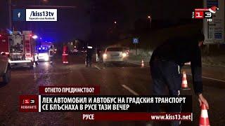 Катастрофа между автобус на градския транспорт и лек автомобил в Русе
