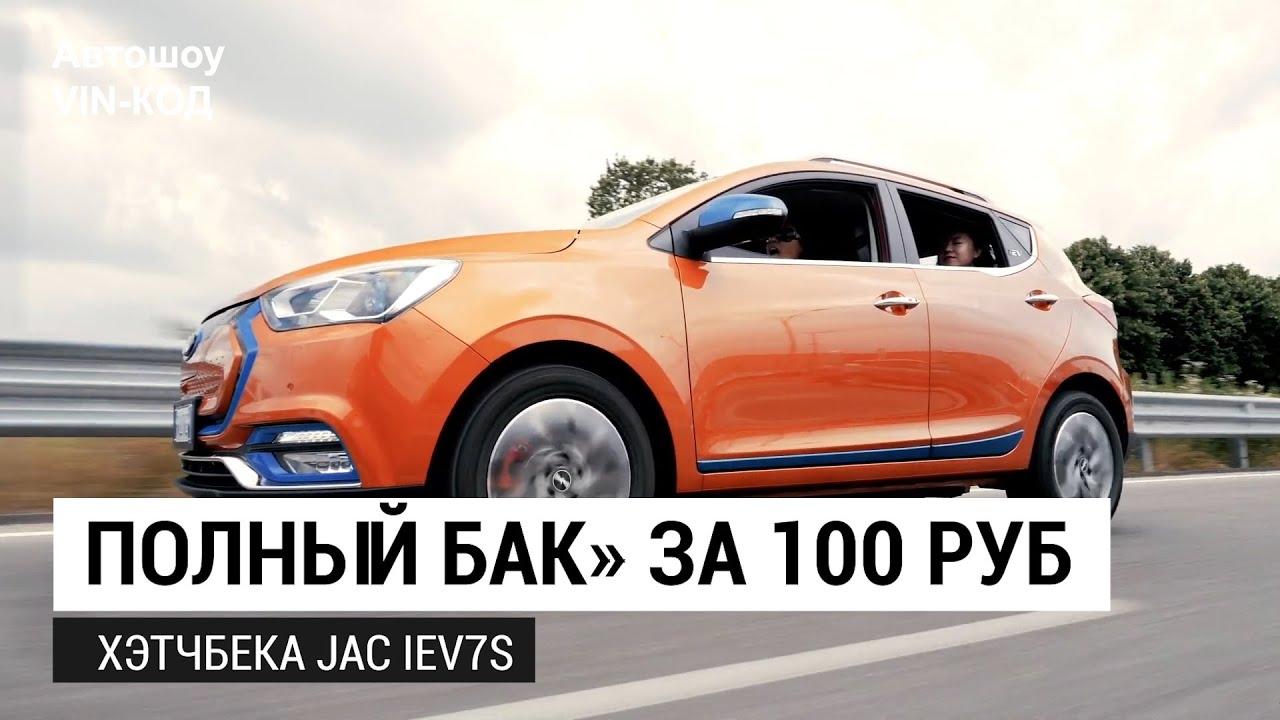 Полный бак» за 100 рублей JAC начнет продавать электромобили в России