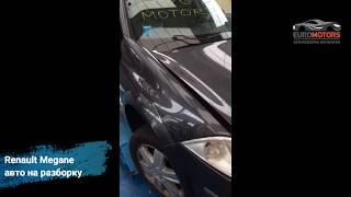 Разборка Renault Megane II   🚗 Euromotors Авторазборка иномарок
