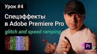 Видео-эффекты для начинающих в Premiere Pro (glitch и speedramp) | Уроки Adobe Premiere Pro CC 2017