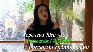Королева Юга 3 сезон 5 серия - Промо с русскими субтитрами // Queen of the South 3x05 Promo