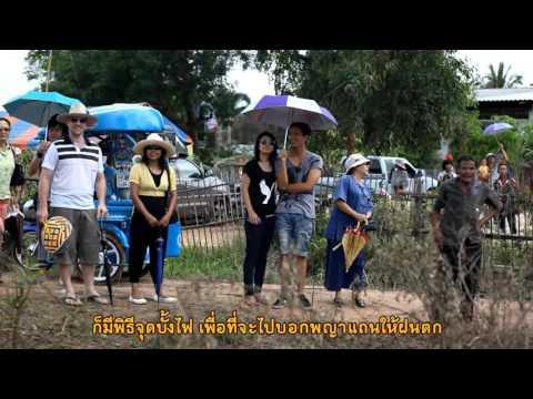 ศิลปวัฒนธรรม ตอน เรือนไทย ภาคอีสาน