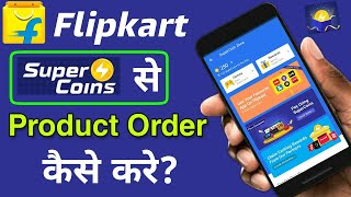 How to purchase product using flipkart super coin || Buy Product using flipkart super coin ||